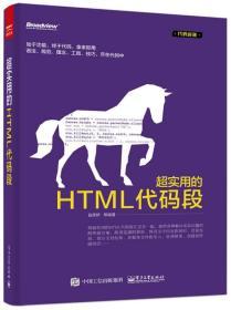 超实用的HTML代码段