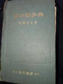 潮汕新字典,1966年