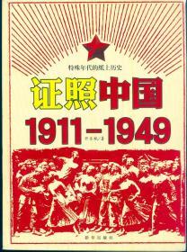 《证照中国 1911—1949》【特殊年代的纸上历史,全彩印。品好如图】