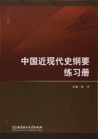 中国近现代史纲要练习册