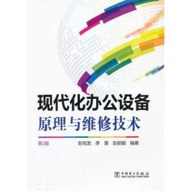 现代化办公设备原理与维修技术(第2版)
