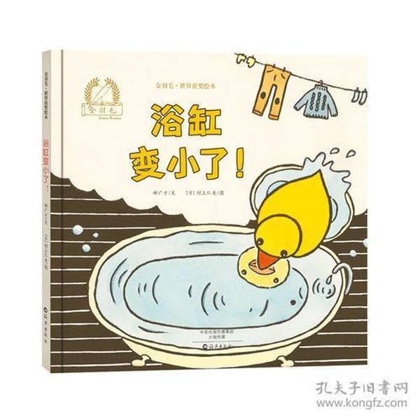 金羽毛·世界获奖绘本 浴缸变小了!