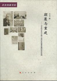 历史档案书系·颠覆与重建:20世纪90年代中国小说与历史叙事思潮研究史料辑