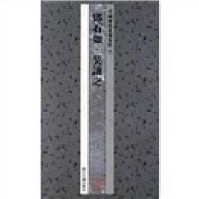中国历代篆刻集粹7:邓石如·吴让之