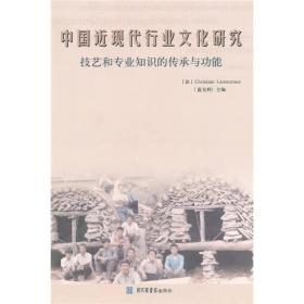 中国近现代行业文化研究:技艺和专业知识的传承与功能