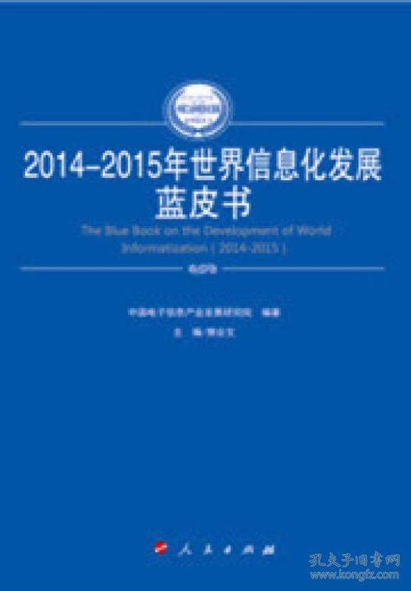 2014-2015年世界信息化发展蓝皮书(2014-2015年中国工业和信息化发展系列蓝皮书)