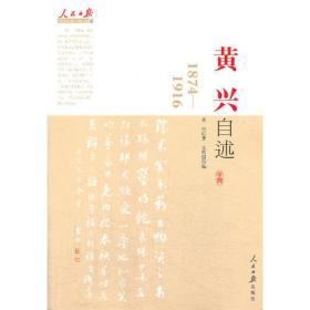 黄兴自述(1874-1916)(新版)