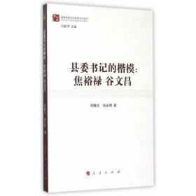 县委书记的楷模:焦裕禄 谷文昌(做焦裕禄式的县委书记丛书)