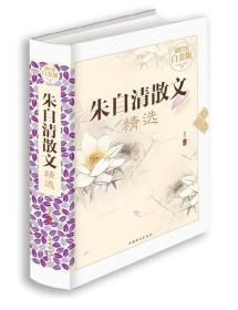朱自清散文精选—超值全彩白金版