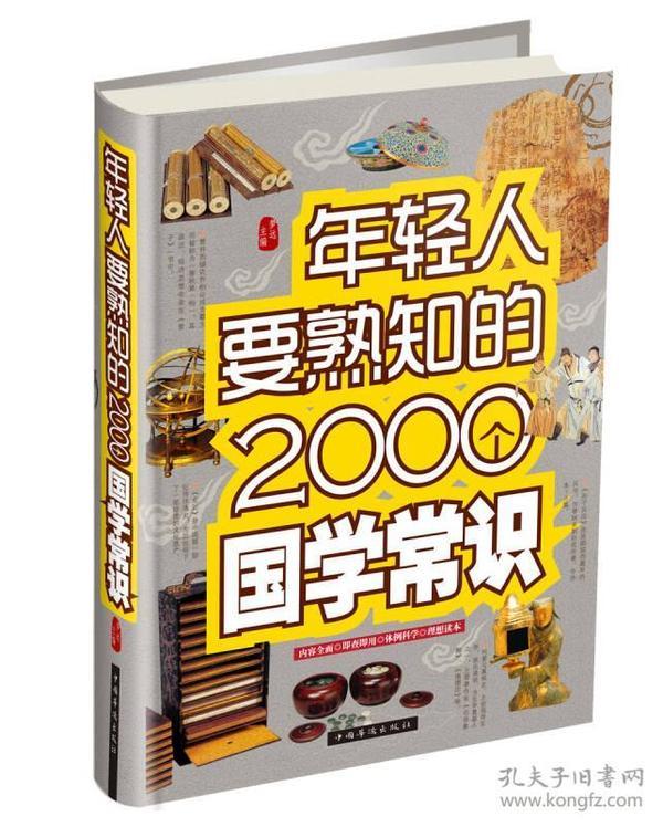 精装版 年轻人要熟知的2000个国学常识