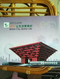 2010世博会邮票珍藏册(城市,让生活更美好)