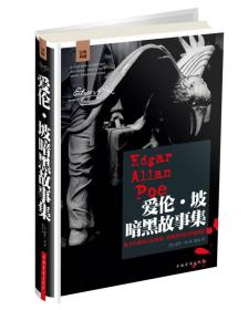 爱伦.坡暗黑故事集(新版)