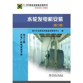 水輪發電機安裝:電力工程、水電廠機電安裝專業