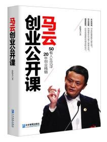 马云创业公开课