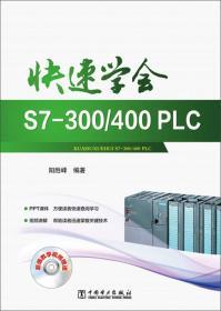快速学会S7-300\400PLC 附光盘 9787512346598