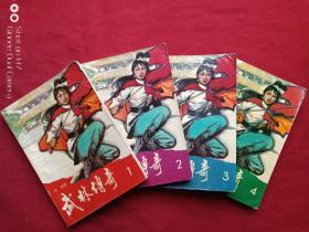 武林传奇全四册1990年