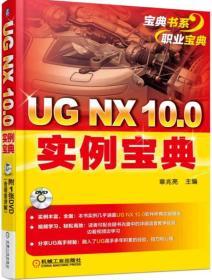 UG NX 10.0实例宝典