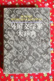 外国文学家大辞典