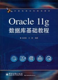 正版二手包邮 Oracle 11g数据库基础教程 孙风栋 9787121220517