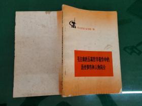 毛主席的五篇哲学著作中的历史事件和人物简介.