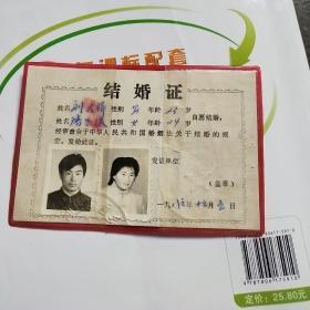 龙凤图案结婚证一张