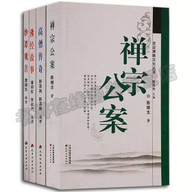 走近佛教文化丛书(4册)禅宗公案/高僧传奇/妙谭观音/佛经故事