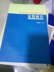 K:语言文化学视野下的定型研究/宋洪英 (16开库存书
