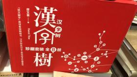 汉字树(全8册)珍藏套装