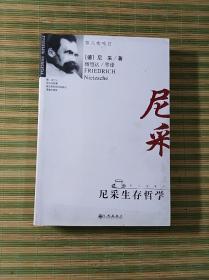 尼采生存哲学(2006年2仰,近全新)