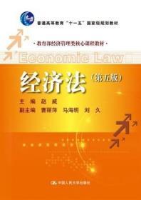 """经济法(第5版)\普通高等教育""""十一五""""国家级规划教材)"""