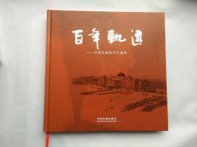百年轨迹——沈阳铁路陈列馆集萃(12开大型画册)