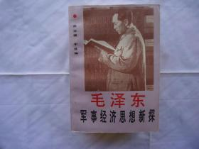 毛泽东军事经济思想新探