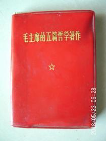 毛主席的五篇哲学著作  228页1970年西安版  按图发货 严者勿拍 售后不退 谢谢!