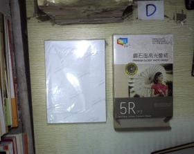 丽标 钻石面高光像纸 5R 7寸(盒装).