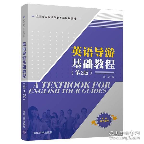 英语导游基础教程(第2版)(全国高等院校专业英语规划教材)