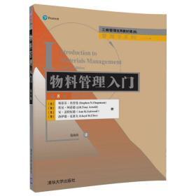 工商管理优秀教材译丛·管理学系列:物料管理入门(第8版)
