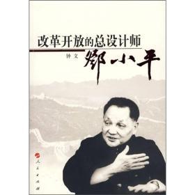 改革开放的总设计师邓小平