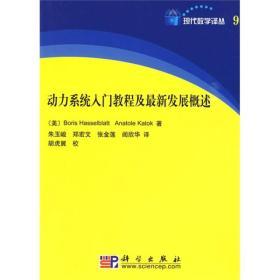 现代数学译丛9:动力系统入门教程及最新发展概述