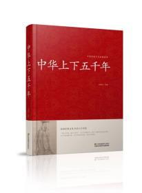 中华上下五千年(精装)