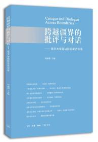 S 跨越疆界的批评与对话:南京大学高研院名家访谈录