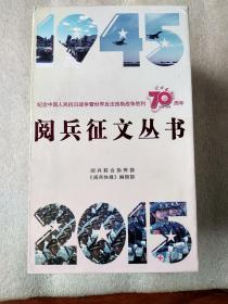 纪念中国人民抗日战争暨世界反法西斯战争胜利70周年:阅兵征文丛书(1945-2015)