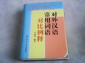 对外汉语常用词语对比例释   精装