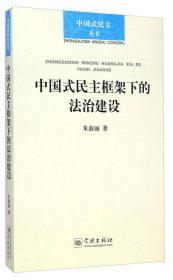 中国式民主论丛:中国式民主框架下的法治建设