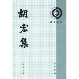 胡宏集:理学丛书