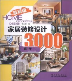 家居装修设计3000例:客厅(最新版)