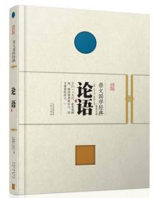 崇文国学经典普及文库 论语 一版一印