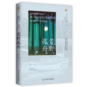 荒野孤舟:梭罗旅行笔记