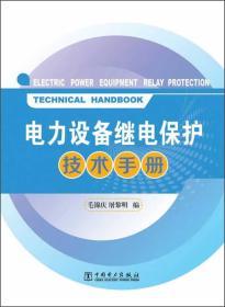 电力设备继电保护技术手册