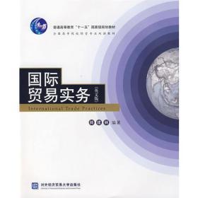 国际贸易实务英文版帅建林著对外经济贸易大学sjt225