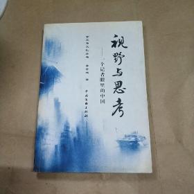 沙坪岁月:重庆南开校园回忆录